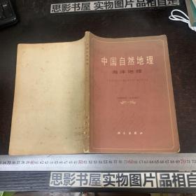 中国自然地理 海洋地理