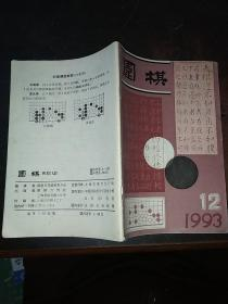 围棋 1993.12