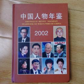 中国人物年鉴(2002)