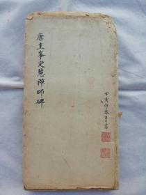 唐故圭峰定慧禅师传法碑
