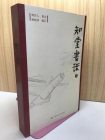 知堂书话(上)