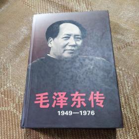 毛泽东传(下)