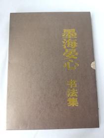 墨海晏心书法集
