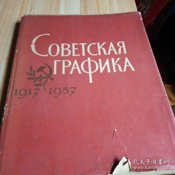 CoBETCKA9  「PAOWKA  1917  1957