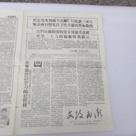 文革报纸,文攻武卫,第三期