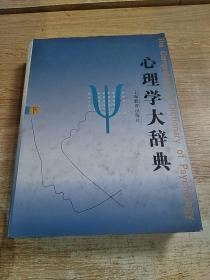 心理学大辞典( 下)