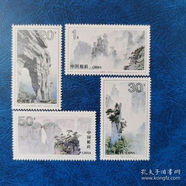 1994-12《武陵源》特种邮票