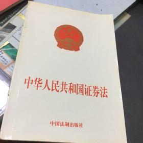 中华人民共和国老年人证券法