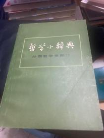 哲学小辞典