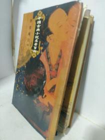 野叟曝言  中中国古典小说名著百部 中国戏剧出版社