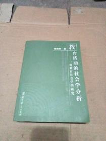 教育活动的社会学分析——一种教育社会学的研究【修订版】见图