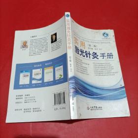实用激光针灸手册(第二版)