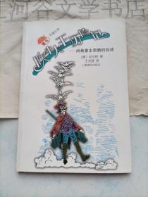译文童书·外国文学:吹牛大王历险记---闵希豪生男爵的自述