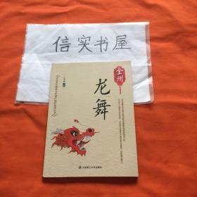 大连市非物质文化遗产保护系列丛书 金州龙舞