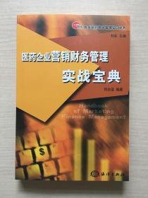 群英医药营销管理实战丛书:医药企业营销财务管理实战宝典  (内容干净,整洁,无笔记)