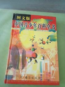 21世纪中国青少年百科全书 科技卷(以图片为准)