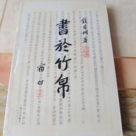 书于竹帛:中国古代的文字记录(内页干净未翻阅)