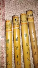 老毛笔;武林邵芝严、上海工艺、早期兰蕊羊毫,一组4支