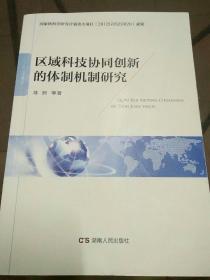 区域科技协同创新的体制机制研究