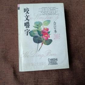 咬文嚼字(2003合订本,平未翻无破损无字迹)