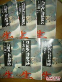 【日文围棋】吴清源的棋经众妙(全5卷,吴清源九段 解说古典死活)