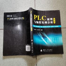 PLC原理与编程实例分析(第2版)