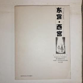 东宫·西宫:调查报告与未竟稿精品集.王小波作品系列