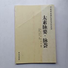 中医药古籍珍善本点校丛书:太素脉要·脉荟