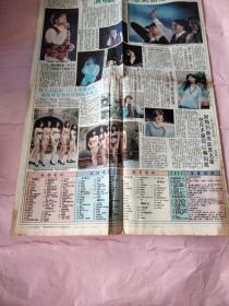 谭咏麟 李克勤 袁咏仪 王菲 周慧敏彩页90年代报纸一张 4开