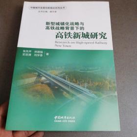 新型城镇化战略与高铁战略背景下的高铁新城研究