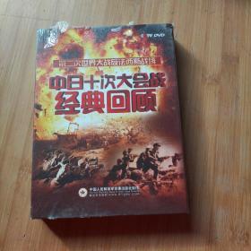 第二次世界大战反法西斯战场 中日十次大会战经典回顾 DVD