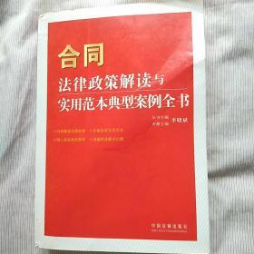合同法律政策解读与实用范本典型案例全书
