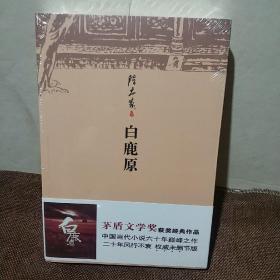 白鹿原  (平装 正版厍存书未翻阅 现货)