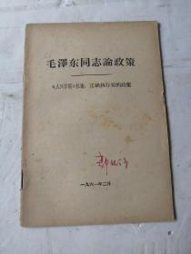 毛泽东同志论政策