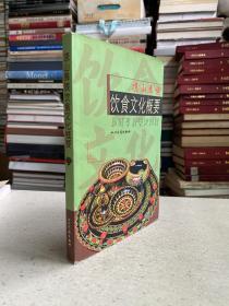 """凉山彝族饮食文化概要——本书包括""""凉山彝族饮食习俗""""、""""凉山彝族饮食礼俗""""、""""凉山饮食资源开发""""三部分内容。"""