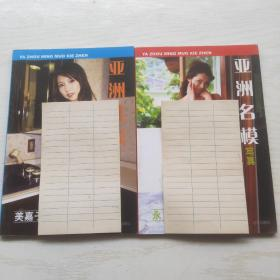 亚洲名模写真集:美嘉子+永莹(2本合售)