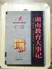 湖南教育大事记:远古-2000年