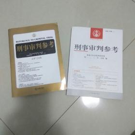 刑事审判参考(总第124集、总第125集。共2本)