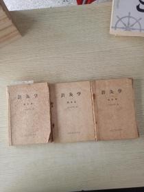针灸学 :  二  :  三  :   四     三本合售    缺一册