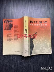 西行漫记:原名.红星照耀中国