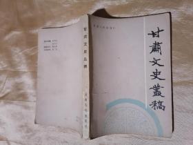 甘肃文史丛稿