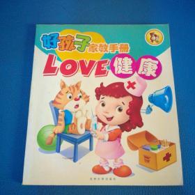 好孩子家教手册LOVE健康