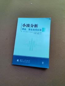 小波分析理论、算法及其应用