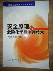 安全原理与危险化学品测评技术