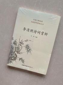 李清照诗词赏析