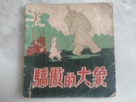 老版彩色连环画:骄傲的大象