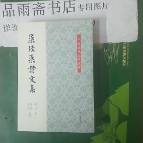 巢经巢诗文集(中国近代文学丛书)