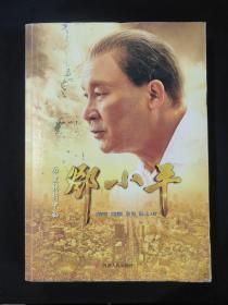 历史转折中的邓小平 (图书)