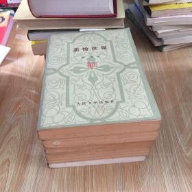 悲惨世界  1-5卷 全五册合售  无笔迹