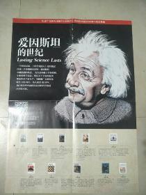 纪念广义相对论诞生100周年爱因斯坦逝世60周年限量典藏(海报)